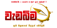 Wedabima.lk | Wedabima Official Website|Sinhala News for Sri Lankan Workers